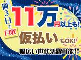 株式会社ウィズアップスタッフ ※勤務地:入間郡三芳町のアルバイト情報