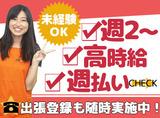 株式会社フィルアップ 横浜支店(横浜市エリア)-39のアルバイト情報