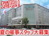 高島屋 京都店のアルバイト情報