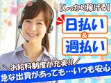 トランスコスモスフィールドマーケティング株式会社 札幌営業所のアルバイト情報