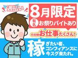 株式会社コンフィアンス 秋田本社のアルバイト情報