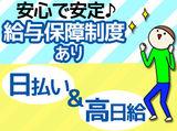 ファルクサービス株式会社 天王寺支社 ※通天閣・新世界周辺エリアのアルバイト情報