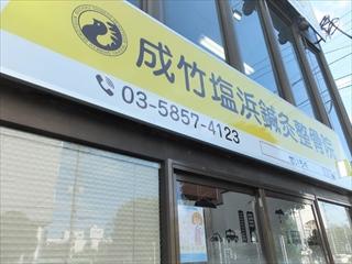 成竹鍼灸整骨院グループ/3店同時募集のアルバイト情報