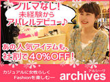 archives (アルシーヴ) 金沢フォーラス店のアルバイト情報