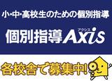 個別指導Axis 首里校のアルバイト情報