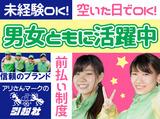 アリさんマークの引越社 中川支店のアルバイト情報
