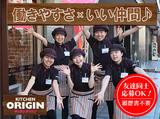 キッチンオリジン 河内永和店のアルバイト情報