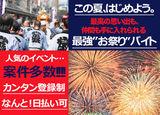 株式会社ムーヴ 新宿オフィス ※新宿エリアのアルバイト情報