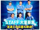 株式会社サカイ引越センター 三芳支社のアルバイト情報