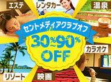 (株)セントメディアKC 新宿/kc130101のアルバイト情報