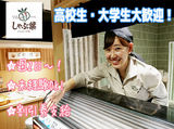 しゃぶ葉 鳥取店<199952>のアルバイト情報