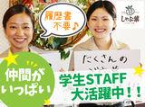 しゃぶ葉 熊谷銀座店<199875>のアルバイト情報