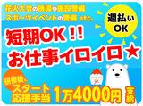 シンテイ警備株式会社 練馬営業所 【和光市エリア】/A3203000129のアルバイト情報