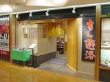 すし遊洛 横浜スカイビル店のアルバイト情報