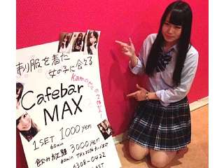 Cafe bar MAXのアルバイト情報