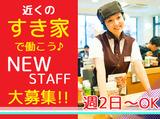 すき家 新越谷駅東口店のアルバイト情報