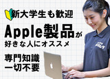 カメラのキタムラ アップル製品サービス 宇都宮/FKD宇都宮店 【7916】のアルバイト情報