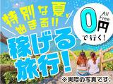 株式会社PONSTAFF リゾート事業部 ※伊江島エリア担当のアルバイト情報