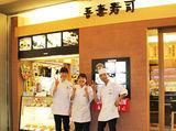 吾妻寿司 さんすて岡山店のアルバイト情報