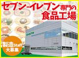 プライムデリカ株式会社 豊田第一工場のアルバイト情報