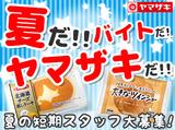 山崎製パン株式会社 新潟工場のアルバイト情報