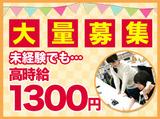 株式会社ホスピタリティ&グローイング・ジャパン 札幌支店のアルバイト情報