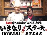 いきなりステーキ 筑西玉戸店 ※8月末OPEN予定のアルバイト情報