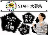 ヤマト運輸株式会社 札幌ベース(勤務地:江別市)のアルバイト情報
