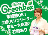グリーンボックス新金岡店のアルバイト情報