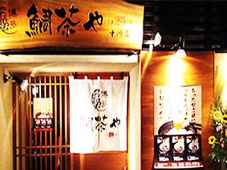 博多 鯛茶や 中洲店のアルバイト情報