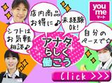 ゆめマート 八代高田店のアルバイト情報