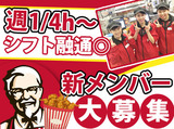 Kentucky Fried Chicken (ケンタッキーフライドチキン) 平和島店のアルバイト情報