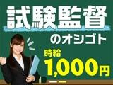 株式会社トライ・アットリソース TTB-八草駅(愛知)のアルバイト情報