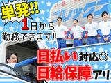 株式会社ブレックス 神戸本部のアルバイト情報
