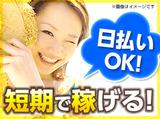 株式会社バイトレ【MB180426GN01】のアルバイト情報