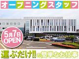 株式会社マティー ※勤務地:香川労災病院 ※2018年5月7日OPENのアルバイト情報