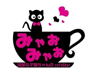 清楚な子猫ちゃんのCafe&Bar「みゃおみゃお」のアルバイト情報