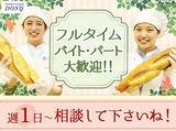 ドンク 熊本鶴屋店のアルバイト情報