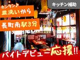 炭鮮 長町南店のアルバイト情報