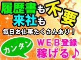 株式会社フルキャスト 関西支社 京都営業課/MNS0725I-1Bのアルバイト情報