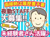 セブンイレブン会津扇町店のアルバイト情報
