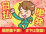 株式会社ジャパン・リリーフ 東関東第一支店/hklwのアルバイト情報