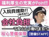 桜心警備保障株式会社 弘前営業所のアルバイト情報