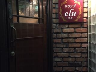 ラウンジ elu(エル)のアルバイト情報