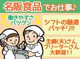 名阪食品株式会社 大阪事業部(O-104)のアルバイト情報