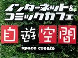 自遊空間 黒崎店のアルバイト情報