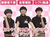 キッチンオリジン 八柱店のアルバイト情報