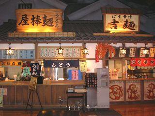 八百八町 大江戸温泉店のアルバイト情報