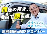 株式会社ミレ・キャリーパートナー ※勤務地:名古屋市中村区のアルバイト情報