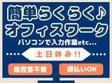 タスクターニング株式会社 ※勤務地:広島県広島市安芸区船越南 AS-088のアルバイト情報